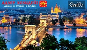 Екскурзия до Будапеща, Прага и Виена! 4 нощувки със закуски и 3 вечери, плюс транспорт