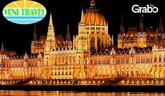 Екскурзия до Будапеща през Март! 2 нощувки със закуски и вечеря, плюс транспорт и възможност за посещение на Виена