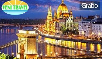 Екскурзия до Будапеща през Юли! 2 нощувки със закуски, плюс транспорт и възможност за Виена