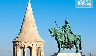 Екскурзия до Будапеща, Унгария, през август или септември! 3 или 4 нощувки със закуски в хотел 3*, самолетен билет и такси