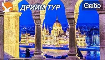 Екскурзия до Будапеща за Великден или 24 Май! 2 нощувки със закуски и транспорт