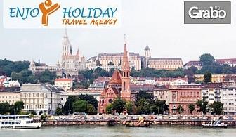 Екскурзия до Будапеща, Виена и Белград през Май! 3 нощувки със закуски, плюс транспорт