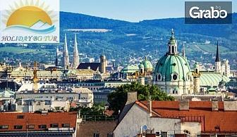 Екскурзия до Будапеща и Виена с 2 нощувки със закуски, плюс транспорт