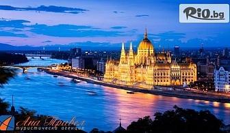Екскурзия до Будапеща и Виена! 2 нощувки със закуски в хотел 3* + автобусен транспорт, от Ана Травел