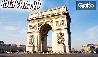 Екскурзия до Будапеща, Виена, Страсбург, Париж и Залцбург през Април! 6 нощувки със закуски и транспорт