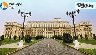 Екскурзия до Букурещ от 22 до 24 Май! 2 нощувки със закуски + транспорт и възможност за посещение на СПА Терме, от Ривиера Тур