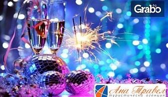 Екскурзия до Букурещ за Нова година! 2 нощувки със закуски в хотел Royal 4*, плюс празнична вечеря и транспорт