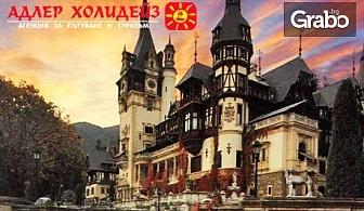Екскурзия до Букурещ, Синая и Брашов! 2 нощувки със закуски, плюс транспорт и възможност за посещение на Замъка на Дракула
