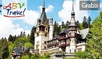 Екскурзия до Букурещ и Синая! 2 нощувки със закуски, плюс транспорт и посещение на замъка Пелеш