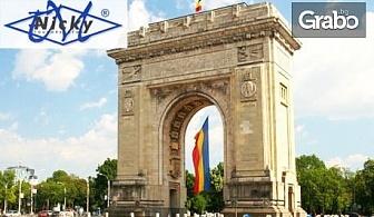 Екскурзия до Букурещ и Синая през Март! 2 нощувки със закуски с възможност за Бран и Брашов, плюс транспорт
