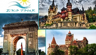 Екскурзия до Букурещ и Синая , Румъния. Транспорт + 2 нощувки със закуски от Еко Тур Къмпани.