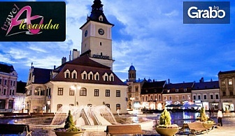 Екскурзия до Букурещ и Синая, с възможност за посещение на Бран и Брашов! 2 нощувки със закуски и транспорт