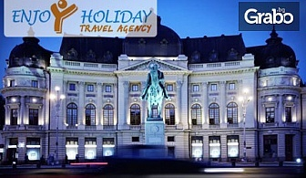 Екскурзия до Букурещ и Сланик за 3 Март! 2 нощувки със закуски, транспорт и възможност за двореца Пелеш, Бран и Брашов