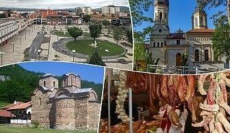 Екскурзия до Цариброд и Пирот в Сърбия за фестивала на Сушеницата! Една нощувка на човек със закуска и празнична вечеря от ТА Поход