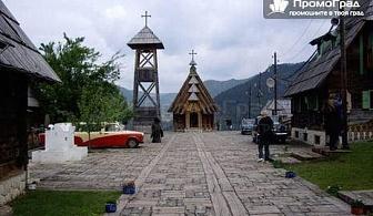 Екскурзия до Дървенград и Каменград (3 дни/2 нощувки със закуски) с Еко Тур за 139 лв.