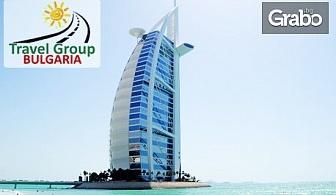 """Екскурзия до Дубай! 4 нощувки със закуски, плюс самолетен транспорт, круиз с вечеря и обиколка """"Стар Дубай"""""""