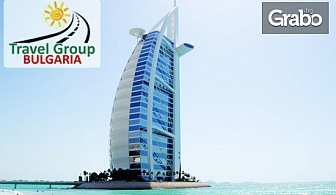 Екскурзия до Дубай! 4 нощувки със закуски, плюс самолетен транспорт