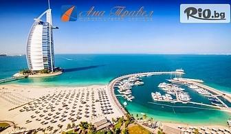 Екскурзия до Дубай! 5 нощувки със закуски + самолетен транспорт и летищни такси, от Ана Травел