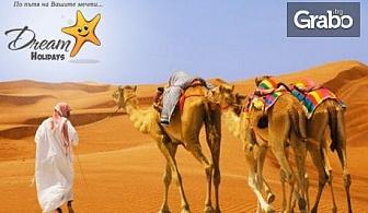 Екскурзия до Дубай през Април! 7 нощувки със закуски, двупосочен самолетен билет и летищни такси