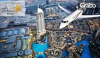 Екскурзия до Дубай през Декември! 4 нощувки със закуски в Claridge Hotel***, плюс самолетен билет и летищни такси