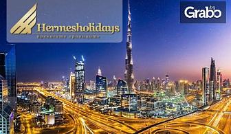 Екскурзия до Дубай през Септември! 7 нощувки със закуски в хотел Ibis Al Barsha 3*, плюс самолетен транспорт