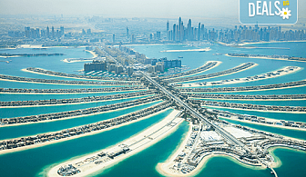 Екскурзия до Дубай през септември на супер цена! 5 нощувки със закуски, самолетен билет, летищни такси, чекиран багаж, трансфери и обзорна обиколка!