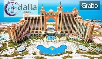 Екскурзия до Дубай през Януари или Февруари! 4 нощувки със закуски и вечери, плюс самолетен билет, круиз и сафари