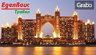 Екскурзия до Дубай през Януари! 7 нощувки със закуски в Grandeur Hotel Al Barsha 4*, плюс самолетен транспорт