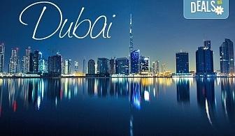 Екскурзия до Дубай - светът на мечтите! 7 нощувки със закуски в хотел 4* през февруари и април, самолетен билет и обзорна обиколка на града!