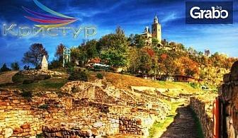 Екскурзия до Етъра, Габрово, Велико Търново, Трявна и Боженци - с нощувка със закуска и транспорт