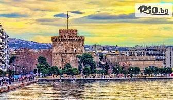 Екскурзия до Гърция - Солун, Паралия Катерини, Едеса! 2 нощувки със закуски в хотел 3* + автобусен транспорт и водач, от Си-Ем Травел