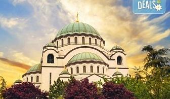 Екскурзия за Гергьовден до Белград, Сърбия! 2 нощувки със закуски в Hotel Balasevic 3*, транспорт и екскурзовод!
