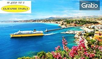 Екскурзия до Хърватия, Италия, Франция и Монако през есента! 5 нощувки със закуски, плюс транспорт