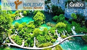 Екскурзия до Хърватия през Септември! 3 нощувки със закуски, плюс транспорт и възможност за Плитвичките езера и Любляна