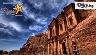 Екскурзия до Йордания! 4 нощувки със закуски и вечери + двупосочен самолетен билет, от Дрийм Холидейс