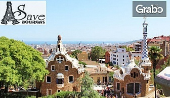 Екскурзия до Испания, Франция и Италия! 5 нощувки със закуски и 2 вечери, плюс самолетен транспорт