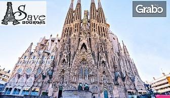 Екскурзия до Испания, Португалия и Италия през Ноември! 5 нощувки със закуски, плюс самолетен транспорт