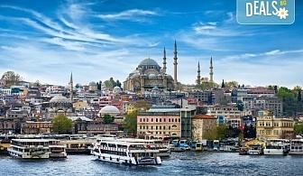 Eкскурзия до Истанбул с АБВ ТРАВЕЛС! 2 нощувки със закуски в хотел 3*, транспорт, обиколка в Истанбул и посещение на Чорлу и Одрин!