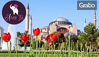 Екскурзия до Истанбул за Фестивала на лалетата! 2 нощувки със закуски в хотел 4*, плюс транспорт и посещение на Одрин