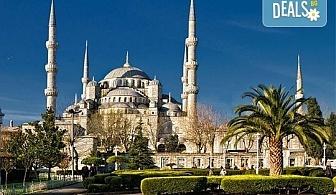 Екскурзия до Истанбул - мечтания град, през май или юни! 2 нощувки със закуски, транспорт и бонус: посещение на Одрин!