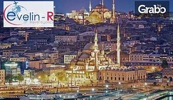 Екскурзия до Истанбул! Нощувка със закуска, плюс транспорт