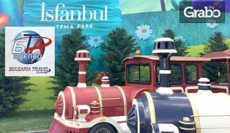 Екскурзия до Истанбул! 2 нощувки със закуски, плюс транспорт и посещение на увеселителен парк Vialand