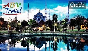 Екскурзия до Истанбул! 3 нощувки със закуски, плюс транспорт и посещение на Чорлу и Одрин