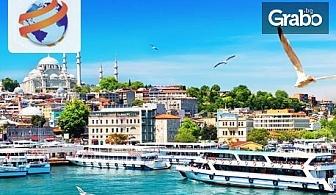 Екскурзия до Истанбул! 2 нощувки със закуски, плюс транспорт и панорамна обиколка с пазара Капълъ Чаршъ, Одрин и Чорлу