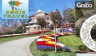 Екскурзия до Истанбул! 2 нощувки със закуски, плюс транспорт, посещение на Одрин и възможност за Фестивала на лалето