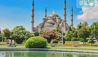 Екскурзия до Истанбул и Одрин! 3 нощувки със закуски, транспорт с включени пътни такси, водач от Глобус Турс