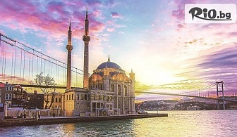 Екскурзия до Истанбул и Одрин през Октомври, Ноември и Декември с тръгване от София и Варна! 2 нощувки със закуски + автобусен транспорт и бонус програма, от Караджъ Турс