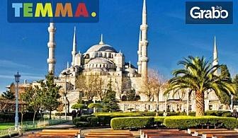 Екскурзия до Истанбул през Ноември! 3 нощувки със закуски, плюс транспорт