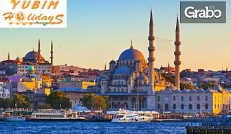 Екскурзия до Истанбул през Септември! 2 нощувки със закуски, плюс транспорт и посещение на Одрин