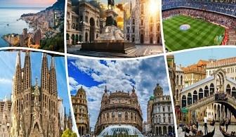 Екскурзия до Италия, Франция и Испания. Транспорт, 7 нощувки на човек със закуски  от ТА БОЛГЕРИАН ХОЛИДЕЙС КИТЕН